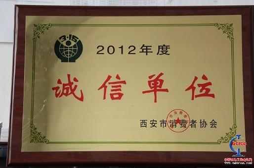 陕西锦诺园林荣誉资质