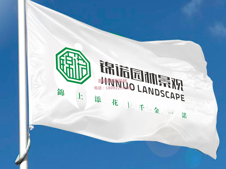 锦诺园林logo02