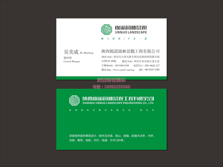 锦诺园林logo
