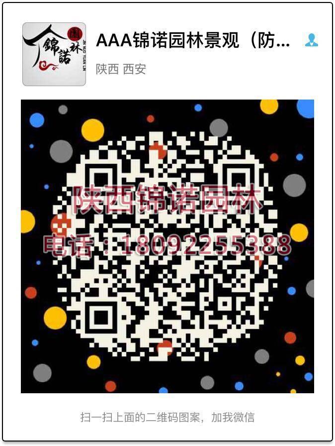 陕西锦诺园林景观微信二维码