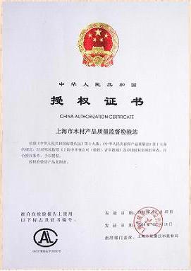 陕西锦诺园林景观工程有限公司荣获证书